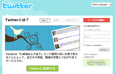 Will Pay-Per-Tweet Work?, Twitter Japan Ready to Test it