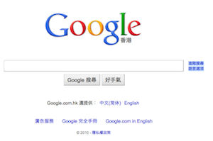 Google Taking A New Strategy In China